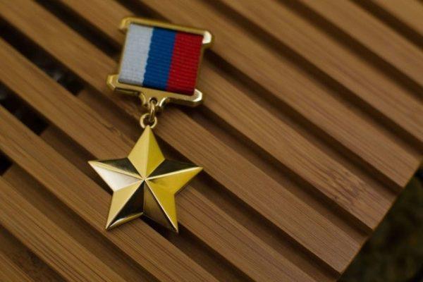 Отличительный знак Героя РФ