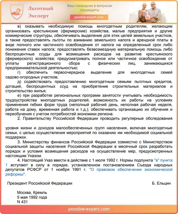 Понятие многодетная семья в российском праве (2-ая часть)