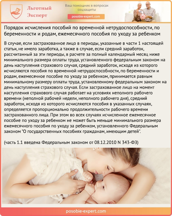 Порядок исчисления пособий по временной нетрудоспособности, по беременности и родам, ежемесячного пособия по уходу за ребенком
