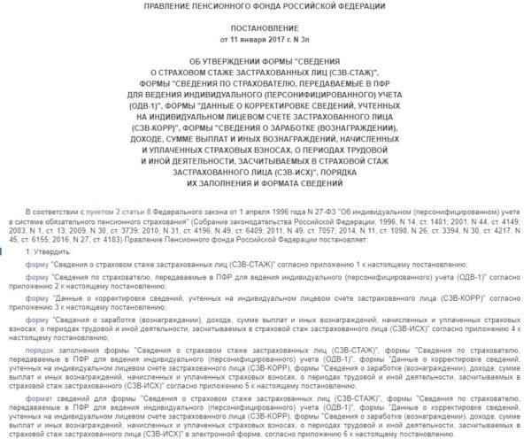 Изображение - Больничный в сзв стаж как правильно оформить Postanovlenie-ot-11-yanvarya-2017-goda-e1551343097619