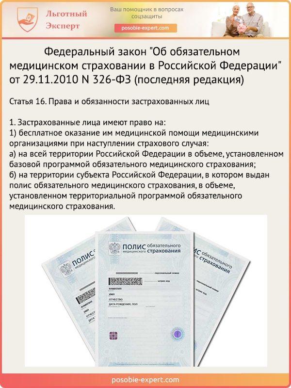 Права застрахованного лица на обслуживание в медицинских учреждениях по всей территории Российской Федерации