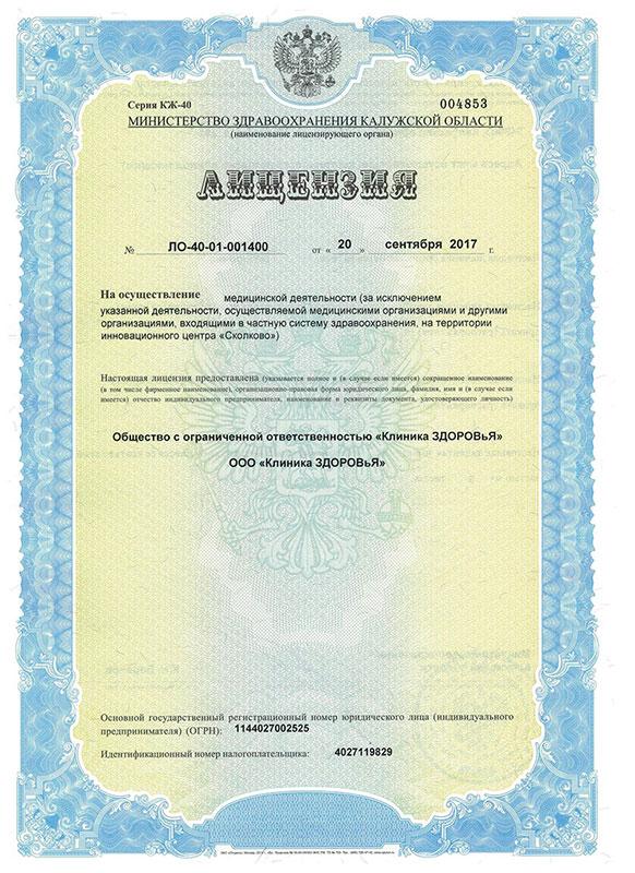 При обращении в коммерческий медцентр поинтересуйтесь есть ли у него лицензия