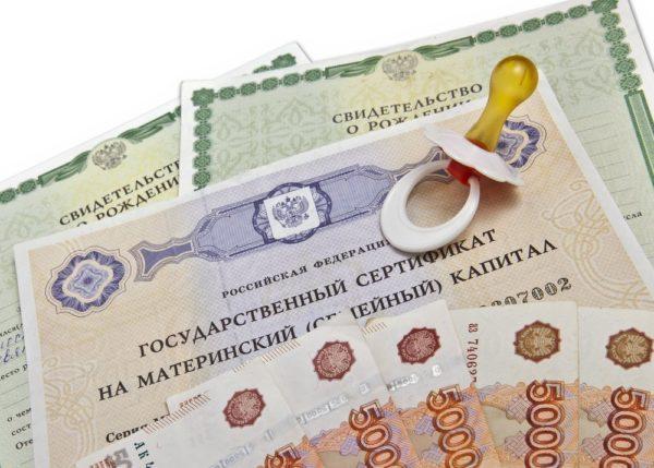При рождении 2 ребенка выплачивается семейный капитал