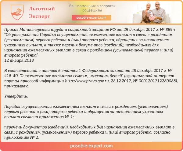 Приказ Министерства труда и социальной защиты РФ