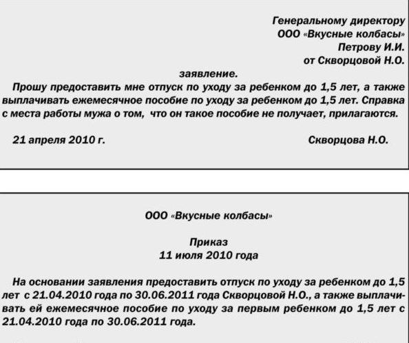 Пример оформления заявления в компанию по месту работы