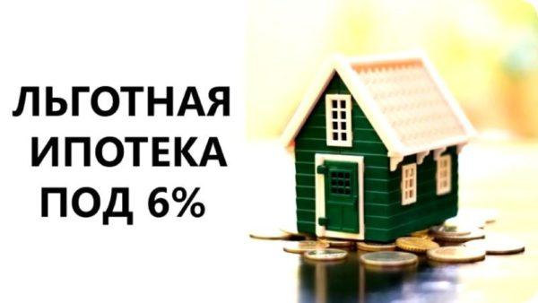 С 2018 года молодым семьям предоставляется возможность получения ипотеки на льготных условиях условиях со ставкой 6%