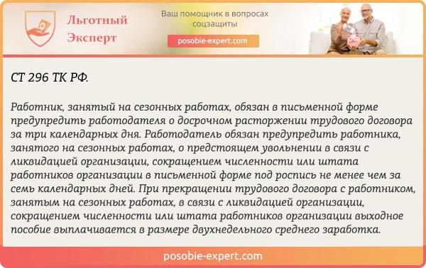 Статья 296 Трудового Кодекса Российской Федерации