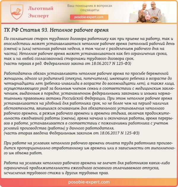 ТК РФ Статья 93. Неполное рабочее время