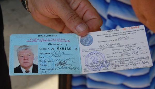 Удостоверение пострадавшим от аварии ЧАЭС