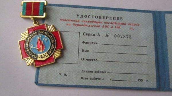 Удостоверение участника ликвидации аварии ЧАЭС