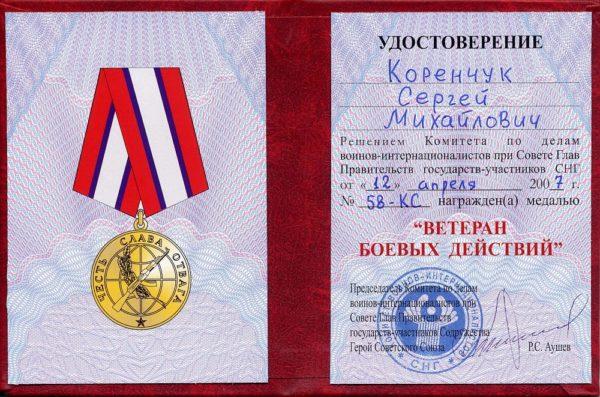Удостоверение ветерана, участника боевых действий