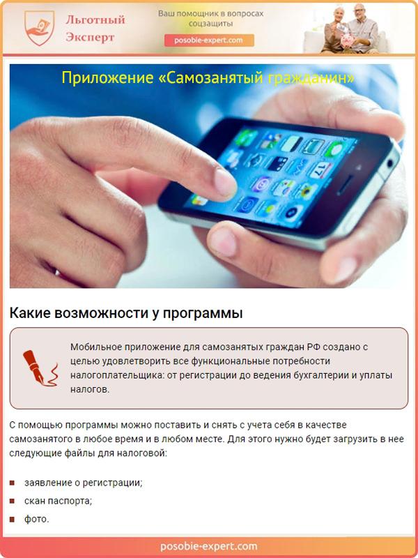 Возможности официального приложения «Самозанятый гражданин»