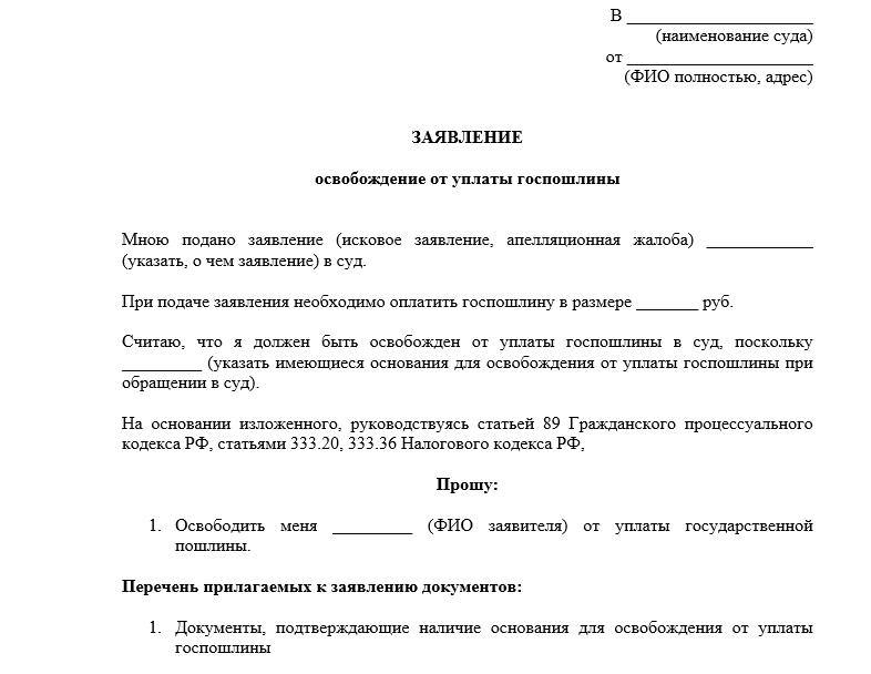 Заявление на освобождение от уплаты пошлины