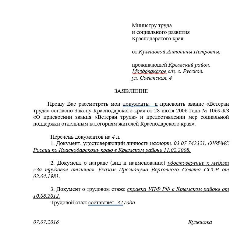 Заявление на присвоение звание «Ветеран труда»