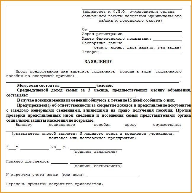 Заявление о предоставлении адресной социальной помощи в виде социального пособия