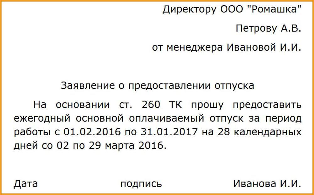 Заявление о предоставлении отпуска на основании ст. 260 ТК