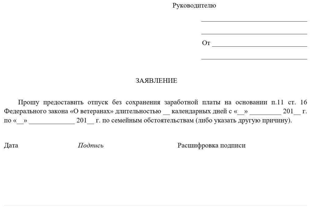 Заявление о предоставлении отпуска ветерану боевых действий