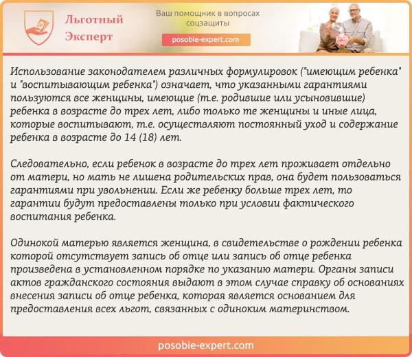 Значение формулировок (имеющим ребенка и воспитывающим ребенка)