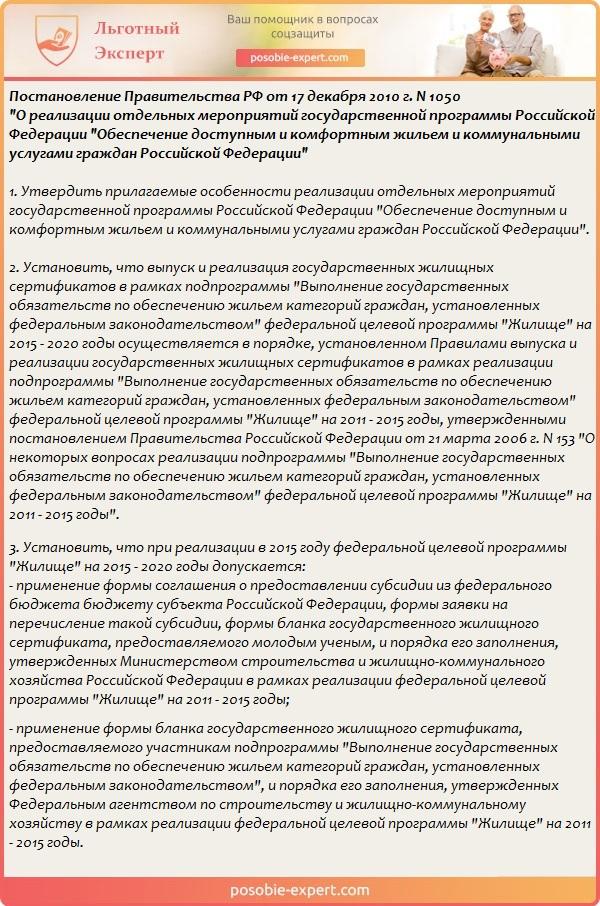 Постановление Правительства РФ от 17 декабря 2010 г. N 1050 Система ГАРАНТ: http://base.garant.ru/12182235/#ixzz5eb3yxqmF