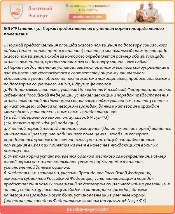 ЖК РФ Статья 50. Норма предоставления и учетная норма площади жилого помещения