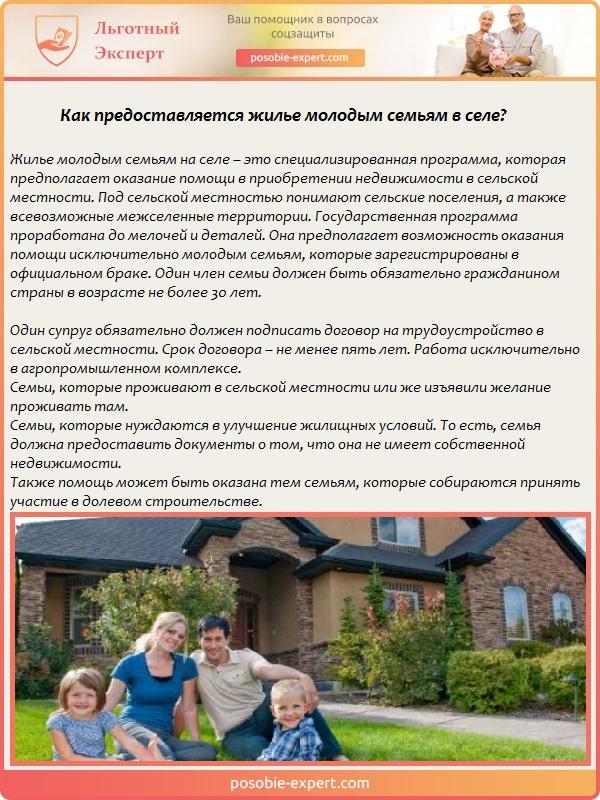 Как предоставляется жилье молодым семьям на селе?