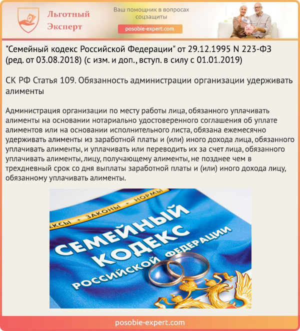 Изображение - Алименты с больничного листа порядок удержания и срок выплаты st.-109-Semejnogo-kodeksa