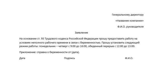 Заявление о переводе на сокращенный рабочий день