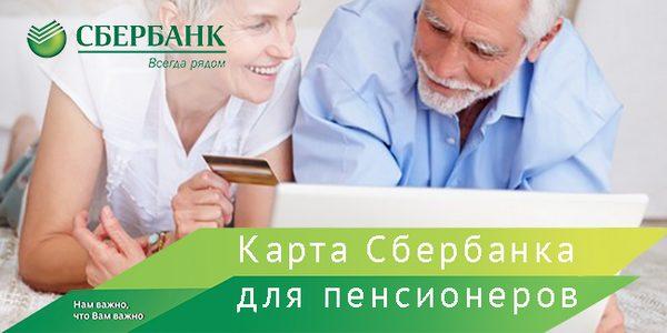 Социальная карта Сбербанка для пенсионеров