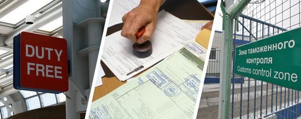 Человек должен предоставить документы для освобождения от уплаты таможенной пошлины