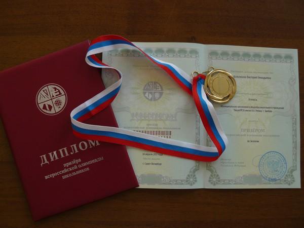 Дипломы о победе или призовом месте в олимпиадах действуют в течение 4 лет
