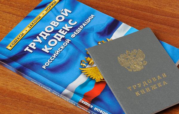 Все права касательно отпуска можно найти в ТК РФ