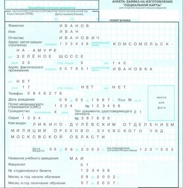 Пример анкеты на получение СКМ