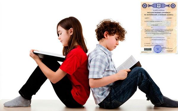 Средства МК можно потратить на обучение ребенка