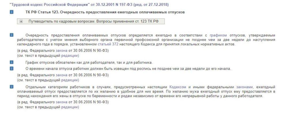123 ст ТК РФ