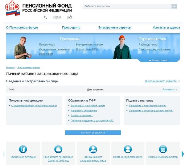 Личный кабинет на сайте Пенсионного фонда Российской Федерации