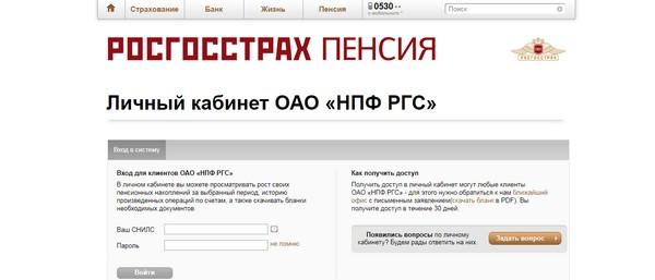Личный кабинет на сайте НПФ Росгосстрах