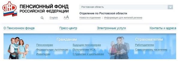 Сайт Пенсионного фонда Российской Федерации
