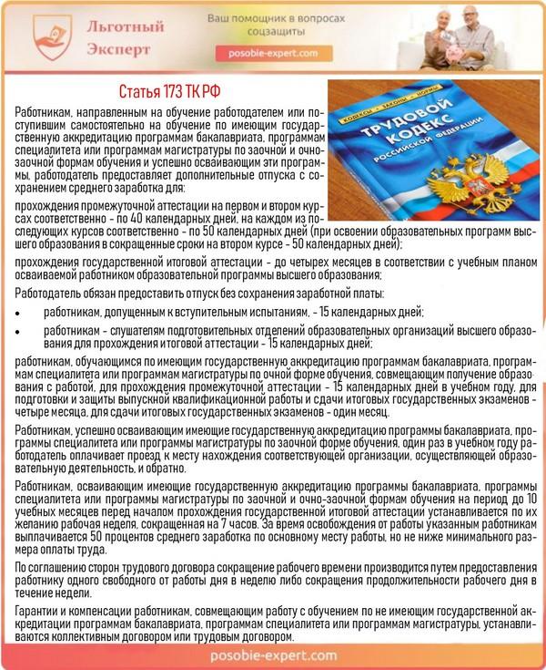 Статья 173 ТК РФ