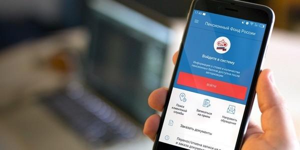 Проверить сумму страховых платежей можно даже через программу ПФР для смартфонов