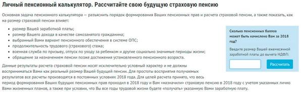 Пенсионный калькулятор на сайте Пенсионного фонда России