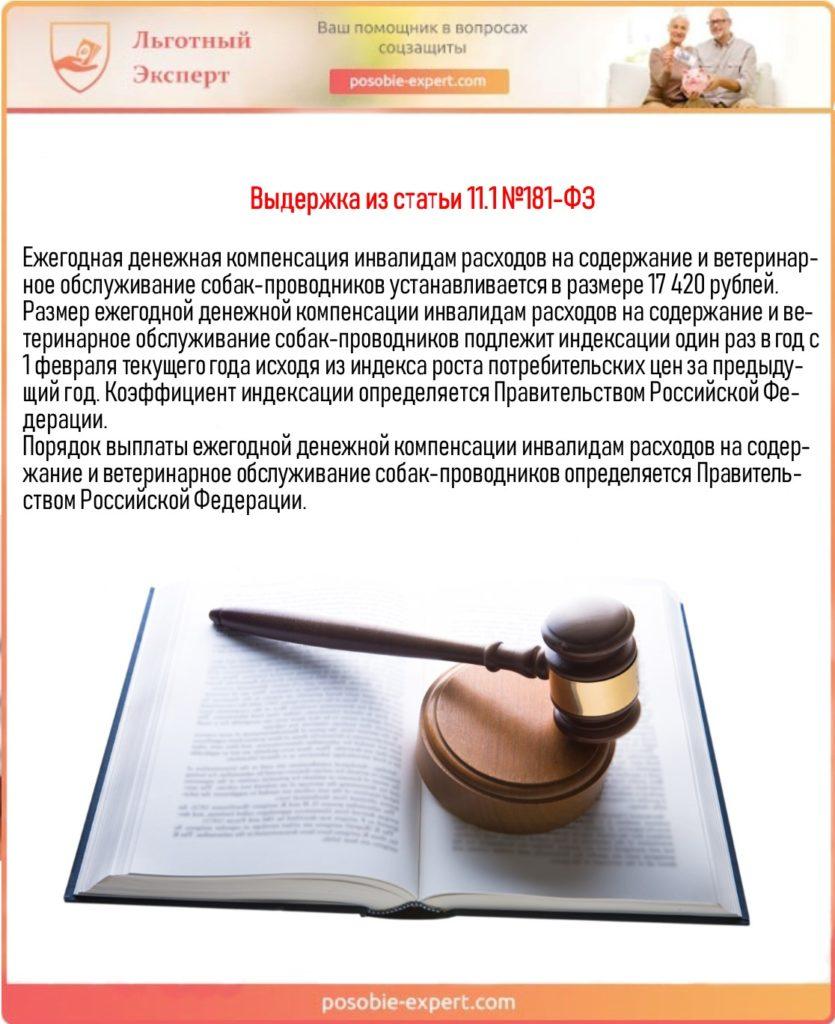 Выдержка из статьи 11.1 №181-ФЗ