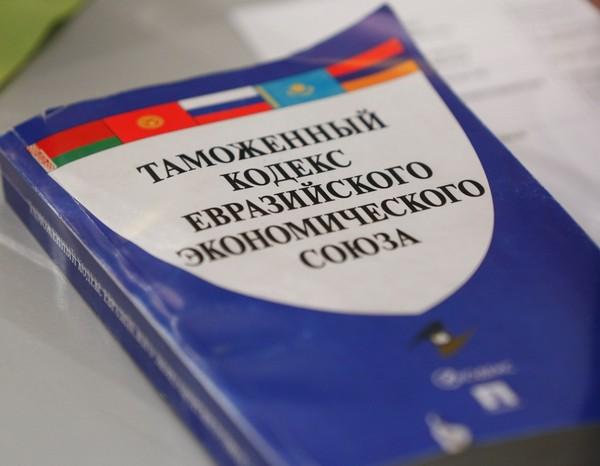 Ныне действует Таможенный кодекс Евразийского экономического союза