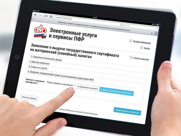 Сегодня на сайте ПФРФ можно оформить заявление на получение материнского капитала