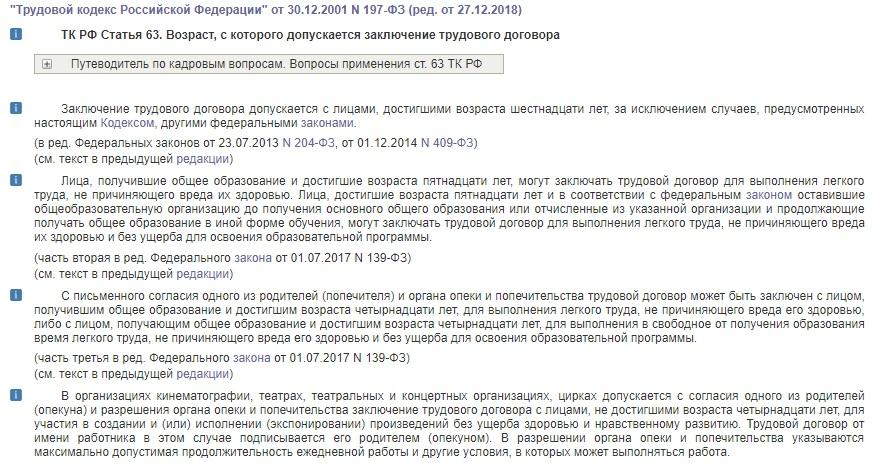 ТК РФ Статья 63. Возраст, с которого допускается заключение трудового договора