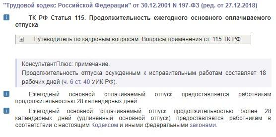ТК РФ Статья 115. Продолжительность ежегодного основного оплачиваемого отпуска