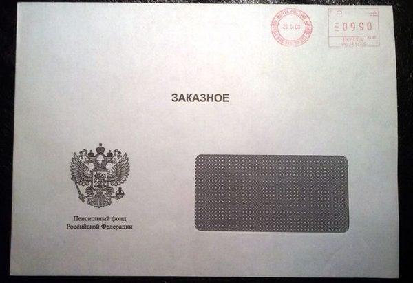 Можно отправить заявку в ПФ заказным письмом