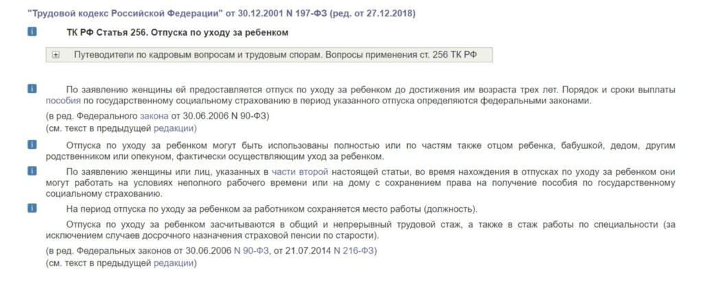 256 статья ТК РФ