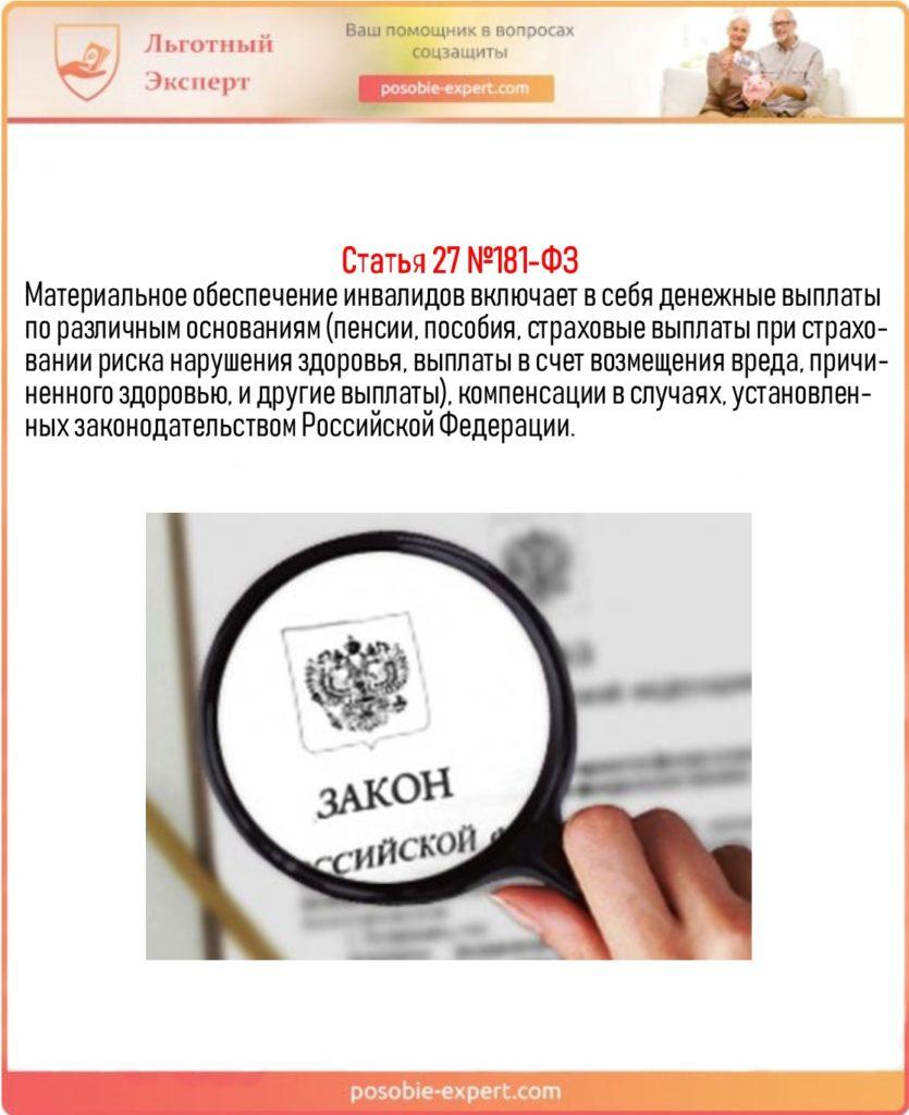 Статья 27 №181-ФЗ