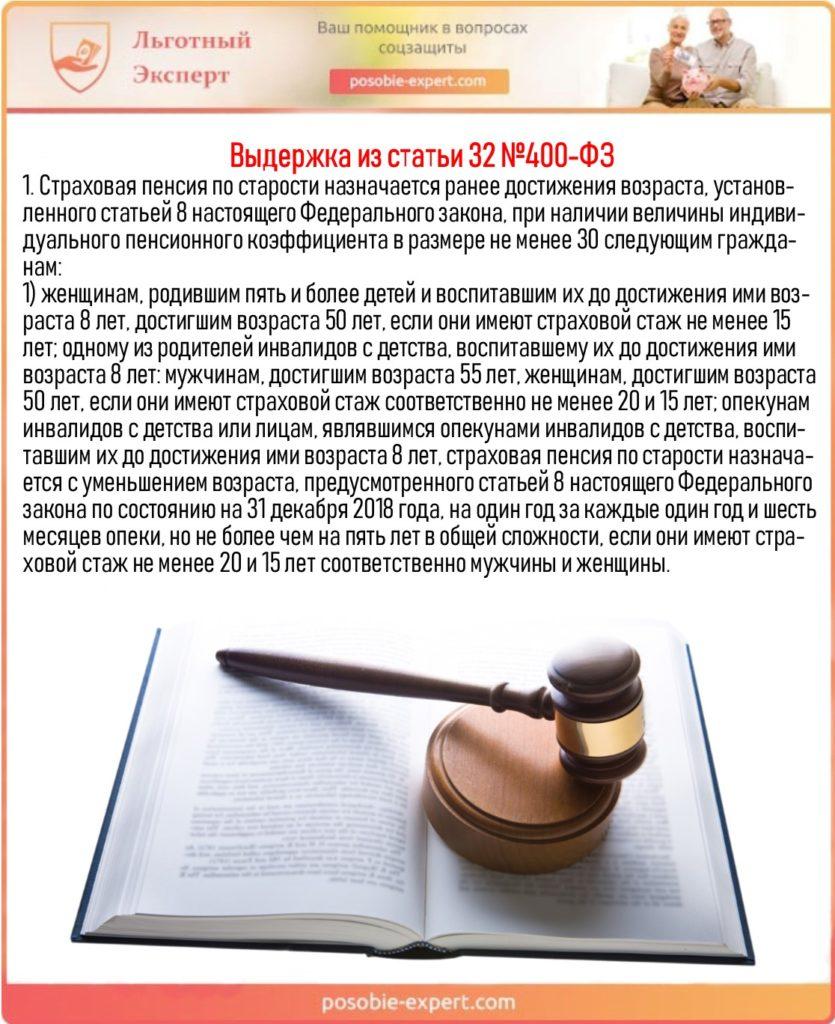 Выдержка из статьи 32 №400-ФЗ