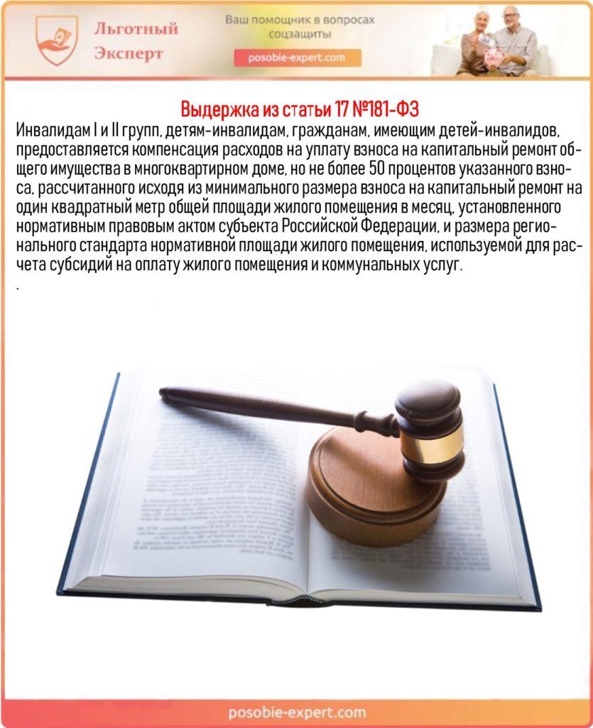 Выдержка из статьи 17 №181-ФЗ